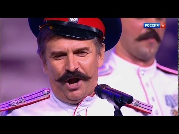 ансамбль песни и пляски Донских казаков Любо братцы любо