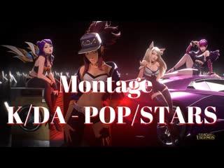 Montage KDA - POPSTARS (ft. Madison Beer, (G)I-DLE, Jaira Burns) Music Video - League of Legends LoL