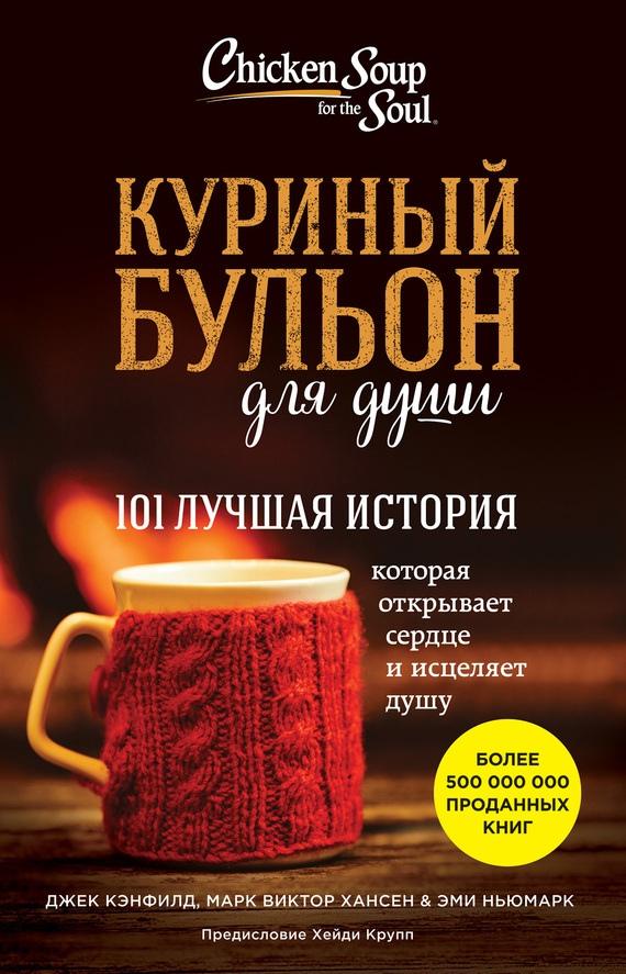 О книге «Куриный бульон для души: 101 лучшая история»