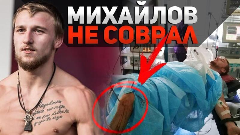 Михайлов НЕ СОВРАЛ О страшной травме и отмене боя с Игнатьевым