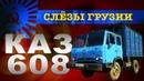 КАмаЗ С AliExpress КАЗ 608 Колхида / Тест-драйв и обзор Грузовика | Pro Автомобили