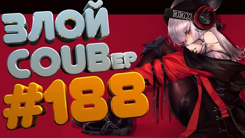 ЗЛОЙ BEST COUB Forever 188 | anime amv / gif / mycoubs / аниме / mega coub