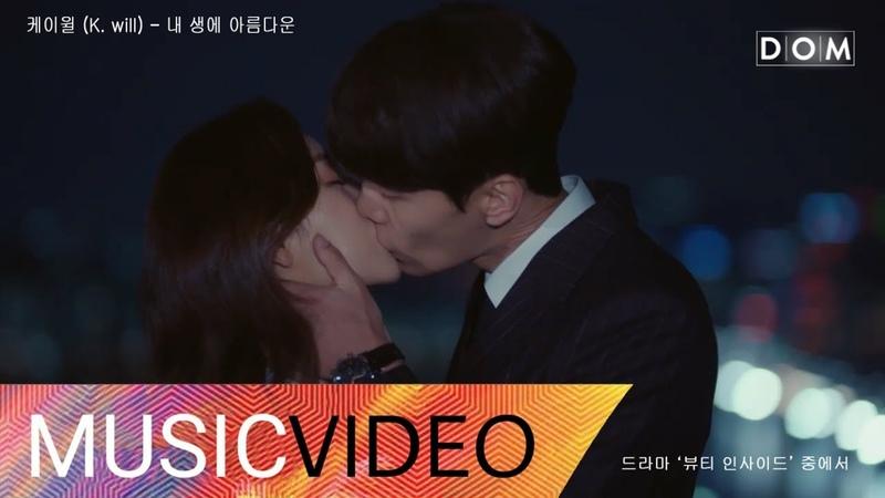 MV K will 케이윌 Beautiful Moment 내 생에 아름다운 The Beauty Inside OST Part 4 뷰티 인사이드 OST Part 4