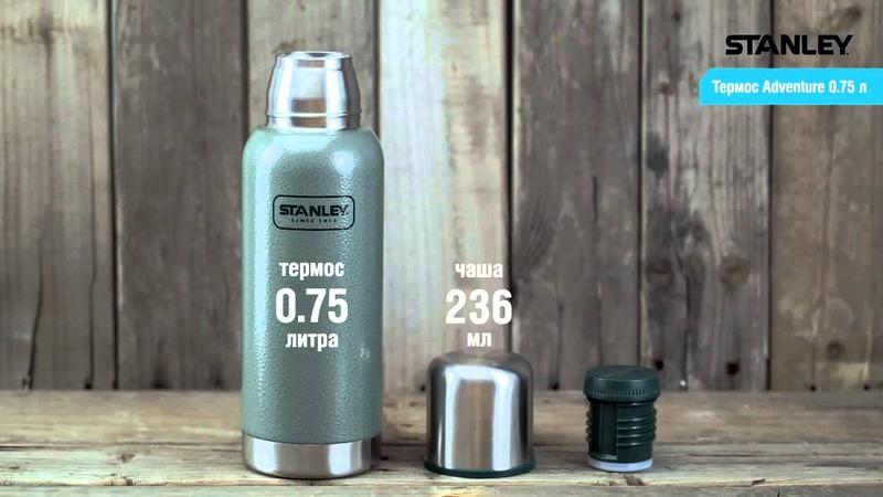 Удобный компактный термос в рюкзак Stanley Adventure Botle 0 75L