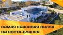 Недвижимость в Испании 2020 Самая красивая вилла на побережье Коста Бланка Дом в Испании