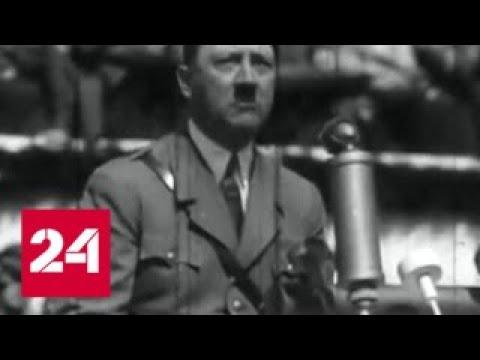 Гитлер выжил ФБР рассекретило версию о побеге фюрера в Аргентину Россия 24