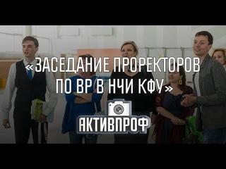 Заседание проректоров по ВР в НЧИ КФУ