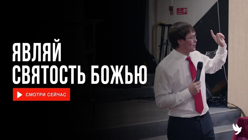 Виталий Хайдуков Являй святость Божью