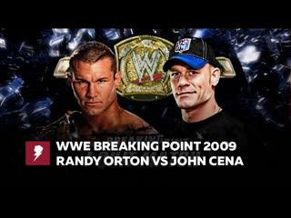 [#My1] Брейкин Пойнт 2009 - Джон Сина против Рэнди Ортона