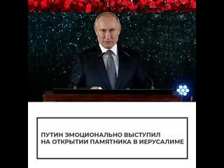 Путин на открытии памятника в Иерусалиме