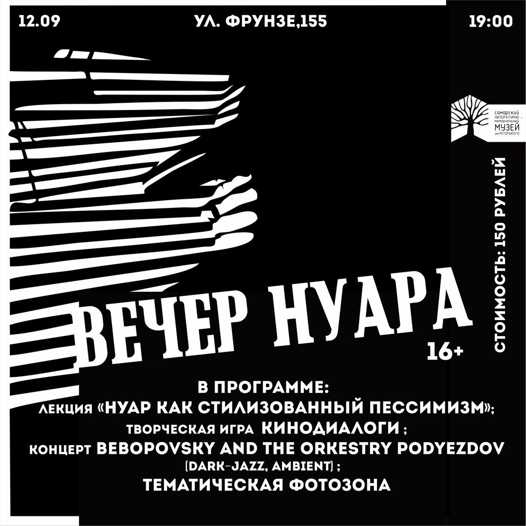 Афиша Самара ВЕЧЕР НУАРА