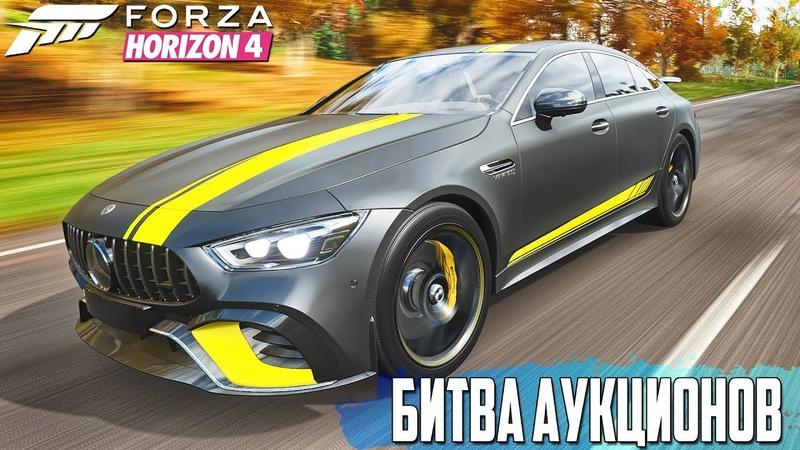 ДИКАЯ ЗАРУБА НА НОВЫХ МЕРСЕДЕСАХ AMG GT 63s. БИТВА АУКЦИОНОВ В FORZA HORIZON 4