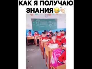 Как я получаю знания )