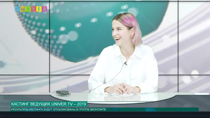Кастинг ведущих UNIVER TV – 2019 — как это было