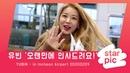 STARPIC 4K 유빈 '오랜만에 인사드려요 ' YUBIN in Incheon Airport 20200209