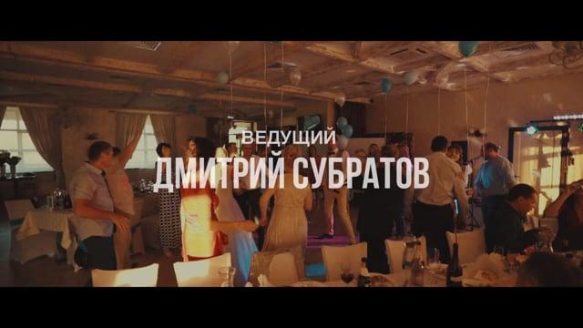 Ведущий Дмитрий Субратов