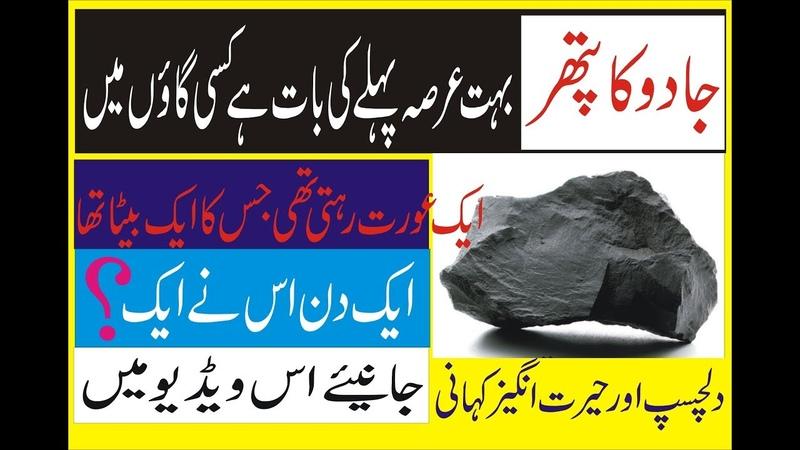 Jadoo Ka Pathar Kahani Stories kesi gawon mian eak uorat rahte the uos ka eak beta tha asim ali tv