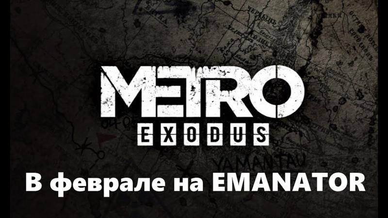 METRO Exodus в феврале на EMANATOR