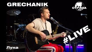 Grechanik - Луна (Страна FM LIVE)