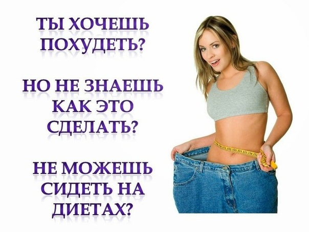 Хочу похудеть в картинках