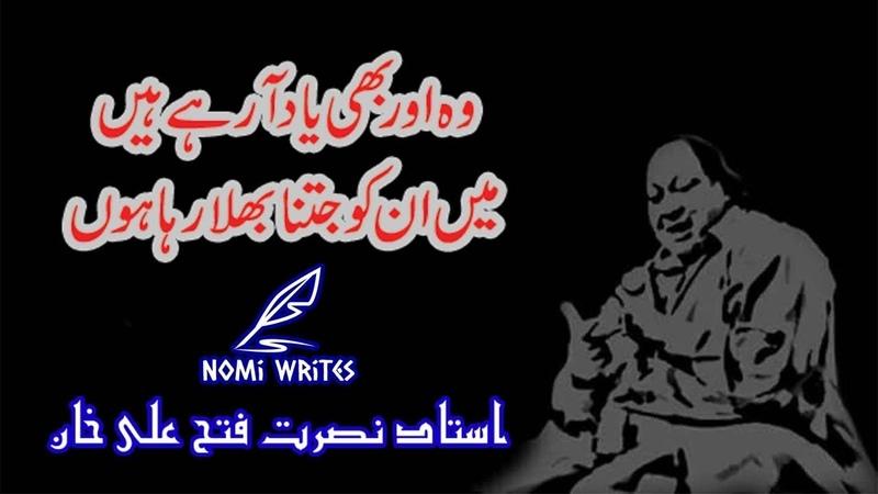 Wo Aur Bhi Yaad Aa Raha Hain Main Unko Jitna Bhula Raha Hoon Nusrat Fateh Ali Khan Nomi Writes