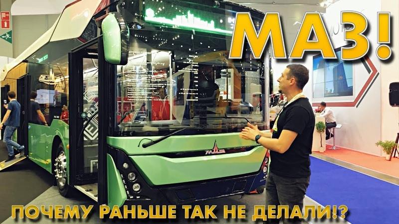 Я НЕ ВЕРЮ Но это МАЗ! Новый городской автобус МАЗ 303