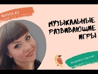 Музыкальные развивающие игры с Ульяной Бондаренко (Омская филармония)