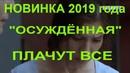 ШИКАРНЕЙШИЙ ФИЛЬМ