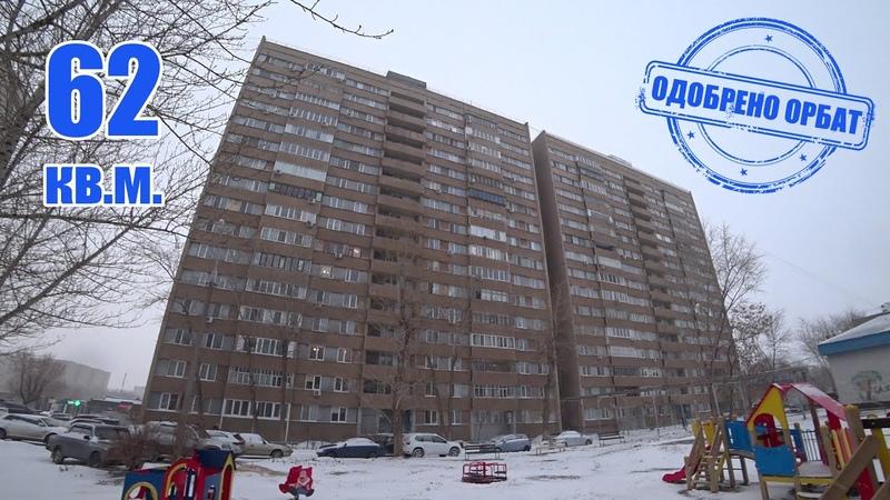 Трехкомнатная квартира с красивым видом из окна в 23-м микрорайоне / г. Оренбург пр. Промысловый д.3