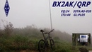 QRPLABS QCX-20 BX2AK QRP 3W