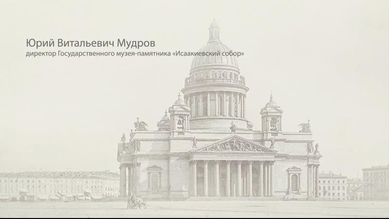 Обращение Юрия Витальевича Мудрова День реставратора