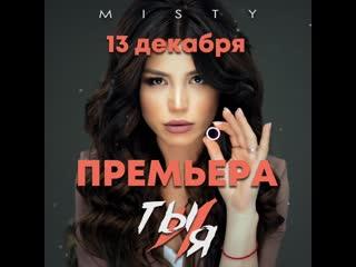 MISTY - Ты и я (Премьера 13 декабря)