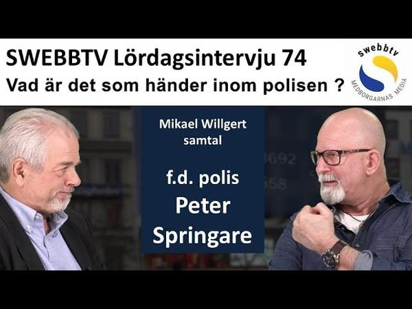 Lördagsintervju 74 med f d polis Peter Springare Vad är det som händer inom polisen