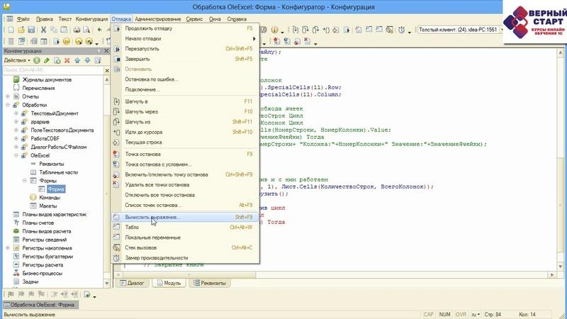 Загрузка в 1С области данных из файла Excel