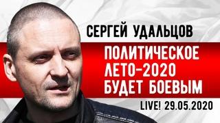 LIVE! Сергей Удальцов: Политическое лето-2020 будет боевым.