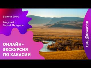 Онлайн-экскурсия по Республике Хакасия || Туту Live # 118