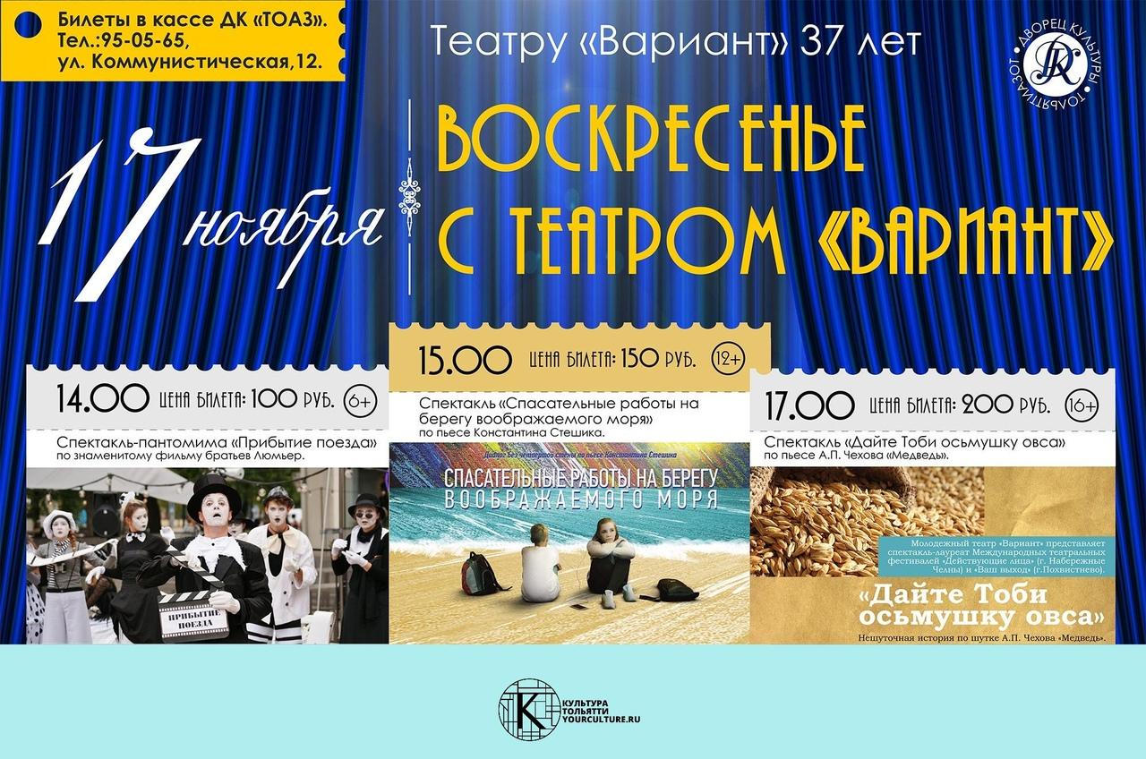 Театральное воскресенье в ДК ТОАЗа