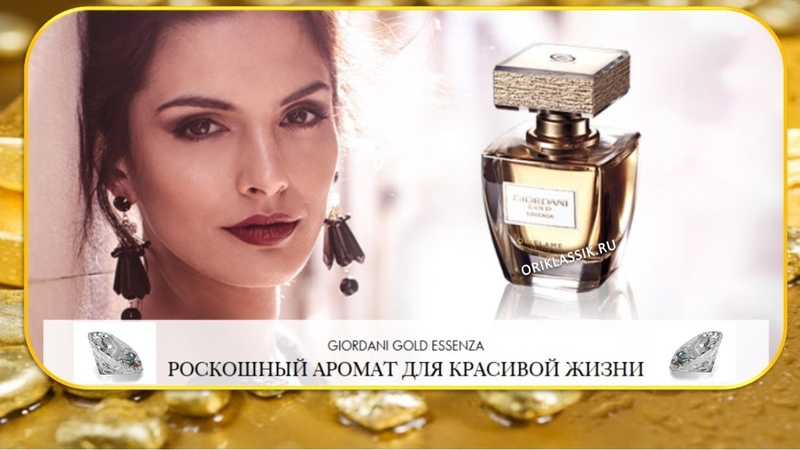 Встречай новый аромат Giordani Gold Essenza !.
