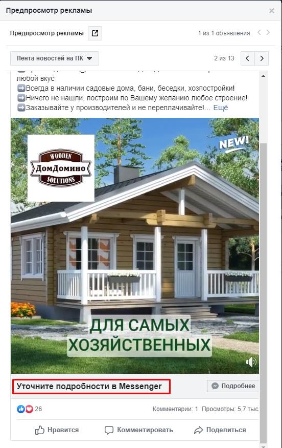 Кейс «Постройка домов»., изображение №14