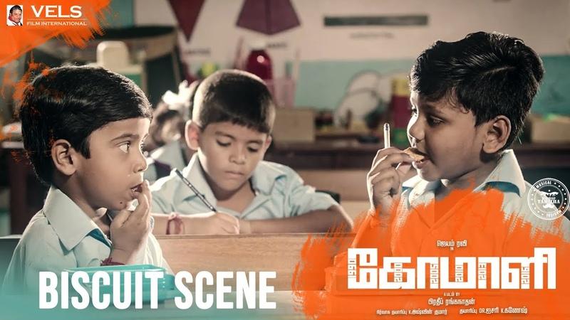 COMALI - Biscuit Scene | Jayam Ravi, Kajal Aggarwal | Hiphop Tamizha | Pradeep Ranganathan