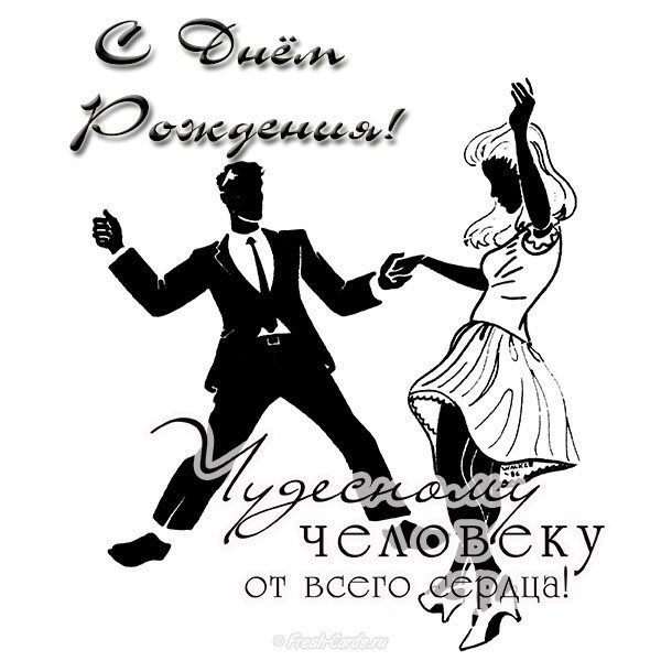 Поздравления оригинальные танцорам