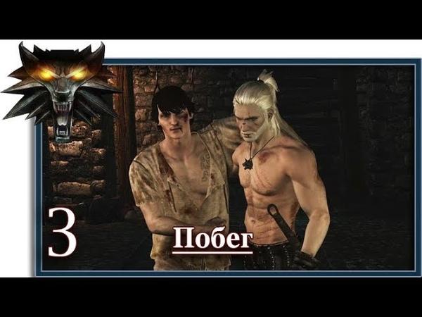 Ведьмак 2 Убийцы королей Witcher 2 Игрофильм 3 серия Побег