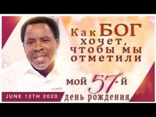 Как Бог хочет, чтобы мы отметили мой 57-й день рождения!!! | ТБ Джошуа