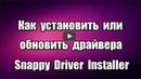 Как установить или обновить драйвера Snappy Driver Installer