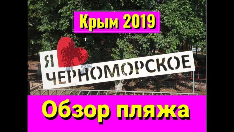 Поселок Черноморское пляж Черноморское отзывы 2019 Отдых в Крыму 2019
