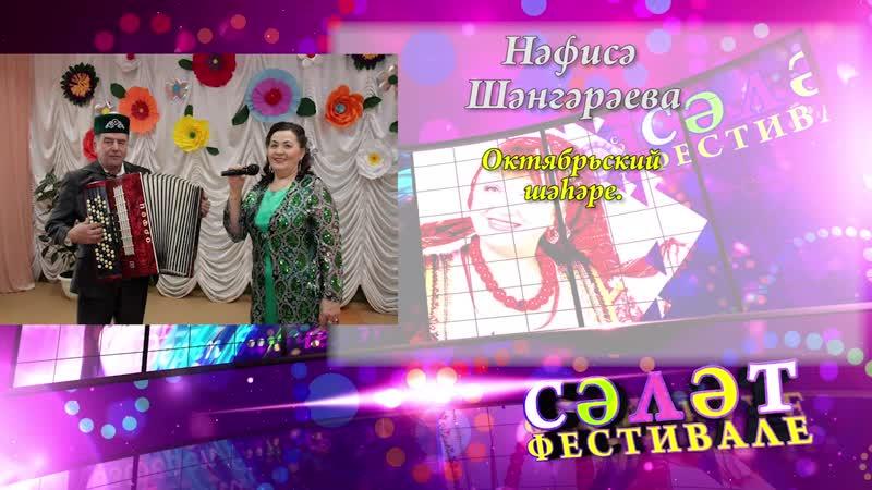 Нәфисә Шәнгәрәева