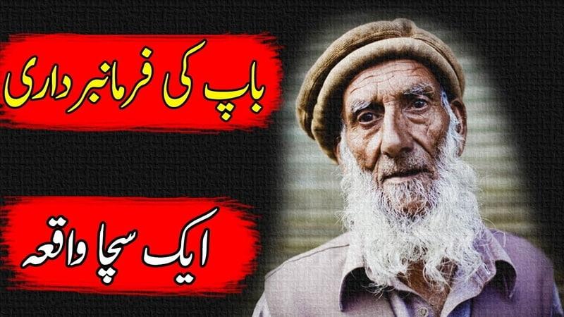 Baap Ki Farmabardari Ek Sachi kahani Qissa Waqia Moral story