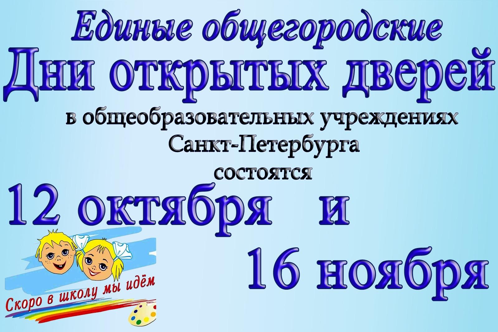 Дни открытых дверей пройдут 12 октября и 16 ноября