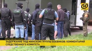 Иностранных боевиков, задержанных под Минском, подозревают в подготовке массовых беспорядков