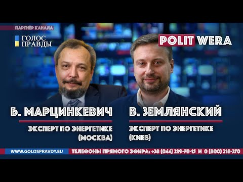 ИТОГИ НЕДЕЛИ(4 янв 2020):Марцинкевич/Землянский.Сплетни по газу и СП2